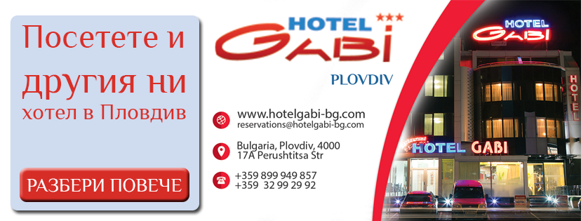 Посетете и  другия ни  хотел в Пловдив - Хотел Габи