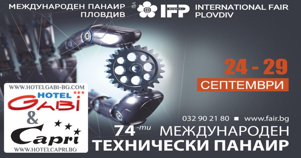 74-ти Международен Технически Панаир